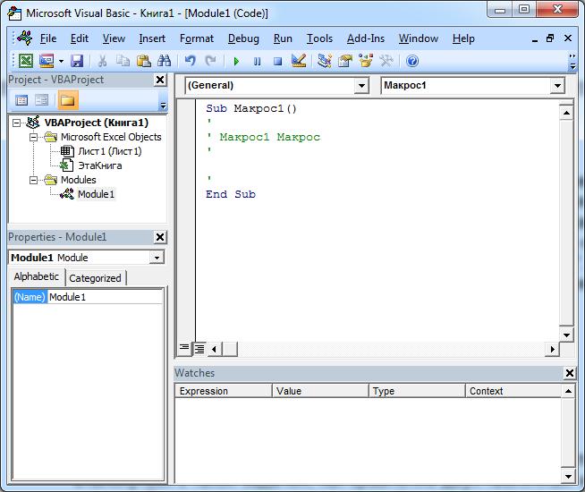 Редактор макросов Visual Basic For Applications
